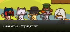 мини игры - Отряд котят