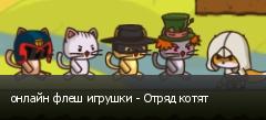 онлайн флеш игрушки - Отряд котят