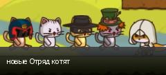 новые Отряд котят
