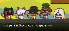 поиграть в Отряд котят с друзьями