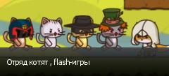 Отряд котят , flash-игры