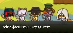 online флеш игры - Отряд котят