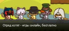 Отряд котят - игры онлайн, бесплатно
