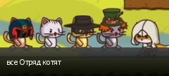 все Отряд котят