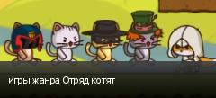 игры жанра Отряд котят