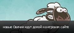 новые Овечки идут домой на игровом сайте