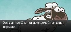 бесплатные Овечки идут домой на нашем портале