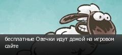 бесплатные Овечки идут домой на игровом сайте