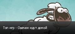 Топ игр - Овечки идут домой