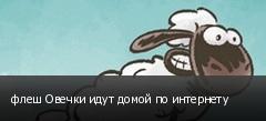 флеш Овечки идут домой по интернету