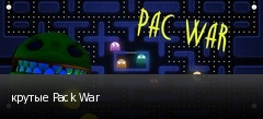 крутые Pack War