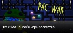 Pack War - онлайн игры бесплатно