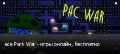 все Pack War - игры онлайн, бесплатно