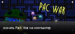 ������� Pack War �� ���������