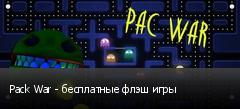 Pack War - бесплатные флэш игры