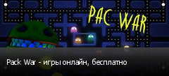Pack War - игры онлайн, бесплатно