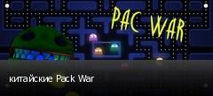 китайские Pack War