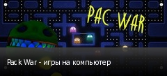 Pack War - игры на компьютер