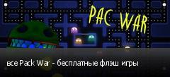 все Pack War - бесплатные флэш игры