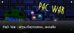 Pack War - игры бесплатно, онлайн