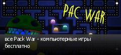 все Pack War - компьютерные игры бесплатно