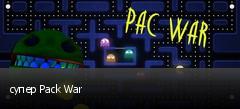 супер Pack War