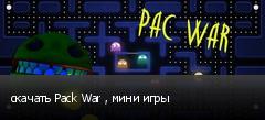 скачать Pack War , мини игры
