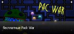 бесплатные Pack War