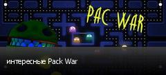 интересные Pack War