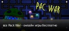 все Pack War - онлайн игры бесплатно