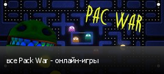 все Pack War - онлайн-игры