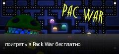 поиграть в Pack War бесплатно