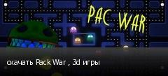 скачать Pack War , 3d игры