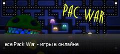 все Pack War - игры в онлайне