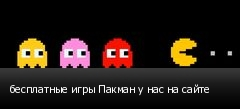 бесплатные игры Пакман у нас на сайте