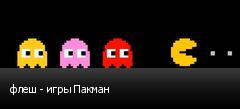 флеш - игры Пакман