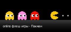 online флеш игры - Пакман