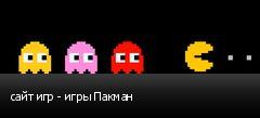 сайт игр - игры Пакман