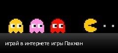 играй в интернете игры Пакман
