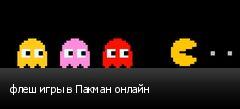 флеш игры в Пакман онлайн