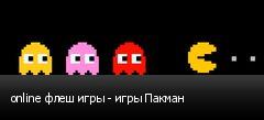 online флеш игры - игры Пакман