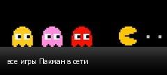 все игры Пакман в сети