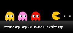 каталог игр- игры в Пакман на сайте игр