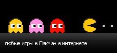 любые игры в Пакман в интернете