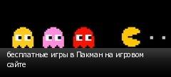 бесплатные игры в Пакман на игровом сайте