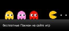 бесплатные Пакман на сайте игр
