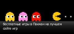 бесплатные игры в Пакман на лучшем сайте игр