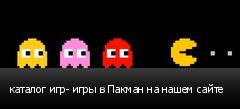 каталог игр- игры в Пакман на нашем сайте