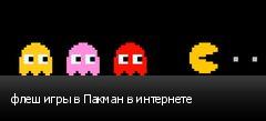 флеш игры в Пакман в интернете