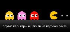 портал игр- игры в Пакман на игровом сайте